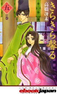 Kirakira Kaoru by Takahashi Saemi Disney Characters, Fictional Characters, Aurora Sleeping Beauty, Kawaii, Manga, Comics, Disney Princess, Manga Anime, Manga Comics