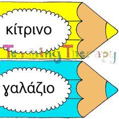 Πίνακας αναφοράς με τα χρώματα Greek Language, Playing Cards, Classroom, Organization, Colours, Teaching, Education, Creative, Therapy