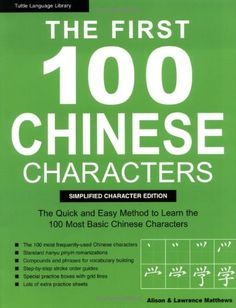 Bestseller Books Online The First 100 Chinese Characters: Simplified Character Edition: The Quick and Easy Method to Learn the 100 Most Basic Chinese Characters (Tuttle Language Library) Laurence Matthews, Alison Matthews $9.93  - http://www.ebooknetworking.net/books_detail-0804838305.html