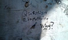 Question everything @ Tammela, Tampere