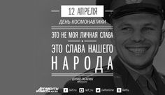Юрий Гагарин http://to-name.ru/biography/jurij-gagarin.htm