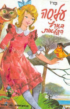 Alice in Wonderland. Year: #1966. Country: #Israel. Illustrations: G. Sorrenini. Additional Info: M.Mizrahi Publishing #Hebrew edition. #vintage #book #cover #art