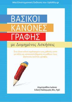 Βασικοί Κανόνες Γραφής - Upbility.gr School Life, Back To School, Learn Greek, Kids Math Worksheets, Greek Language, Teaching Aids, School Decorations, Social Stories, Math For Kids