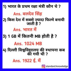 Gk Question In Hindi, Question And Answer, General Knowledge Book, Gernal Knowledge, Gk Questions And Answers, Related Post, English Tips, English Vocabulary, T 4