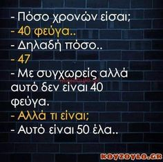 Greek Quotes, Made Goods, Laughter, Memes, Funny, Instagram Posts, Birthdays, Diy, Humor