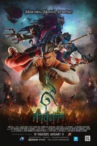 The Legend Of Muay Thai 9 Satra 2018 Film Subtitle Indonesia Download Film Terbaru 2018 Nonton Movie Bagus Cinema 21 Box Office Film Muay Thai Indonesia