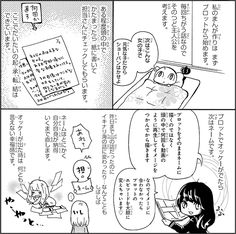 いしかわえみ先生 第1時間目「プロット&ネーム」