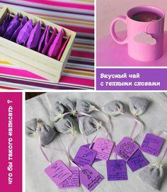 чай в пакетиках с сюрпризом, чай в пакетиках своими руками в подарок