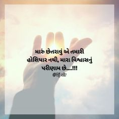 Gujarati Quotes, Zindagi Quotes, Best Quotes, Thoughts, Paper, Wall, Image, Life, Collection