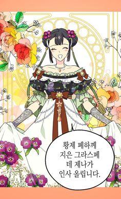 ネタバレ 韓国 捨てられた皇妃