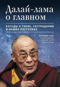 Новая книга. Далай-лама о главном. Беседы о гневе, сострадании и наших поступках » Сохраним Тибет!   Тибет, Далай-лама, буддизм