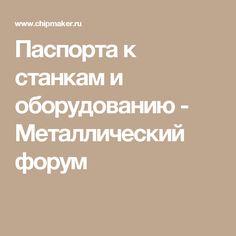 Паспорта к станкам и оборудованию - Металлический форум