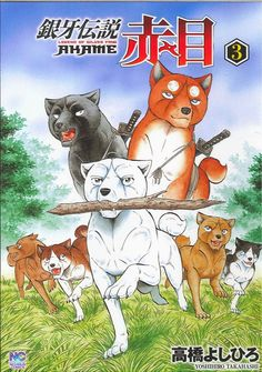Hopeahammas 銀牙 Warrior Cats Fan Art, Anime Wolf, Manga Artist, Anime Animals, Light Novel, Webtoon, Anime Characters, Book Art, Legends