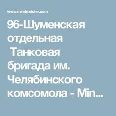 96-Шуменская отдельная Танковая бригадаим. Челябинского комсомола - MindMeister Mind Map