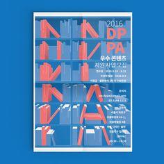 5unday님의 DPPA 우수 컨텐츠 지원 사업 모집 홍보물 제작  - 그래픽 디자인, 타이포그래피