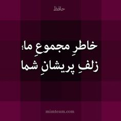 Hafiz Quotes, Poem Quotes, Qoutes, Poems, Persian Poetry, Foot Massage, Literature, Writer, Told You So