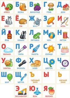 Russian Alphabet Shows Them In 56