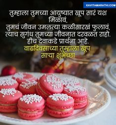 Birthday Wishes in Marathi with Photo,Happy Birthday Wishes in Marathi with Photo,Sister Birthday Wishes in Marathi,Best Friend Birthday Wishes in Marathi,Birthday Wishes in Marathi Shivneri | Lockdown Birthday Wishes in Marathi | Attitude Birthday Wishes in Marathi,Happy Birthday Wishes in Marathi Text,Tapori Birthday Wishes in Marathi,Happy Birthday Wishes in Marathi,Funny Birthday Wishes in Marathi,Happy Birthday Wishes in Marathi,Happy Birthday in Marathi,Funny Birthday Wishes in Marathi, Birthday Wishes For Brother, Happy Birthday Wishes Images, Birthday Wishes Funny, Best Friend Birthday, Birthday Messages, Marathi Images, Happy Birthday Chocolate Cake, Wishes For Friends, All Quotes