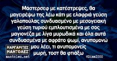 Funny Greek, Just For Laughs, Laugh Out Loud, Funny Jokes, Fandoms, Lol, Humor, Memes, Quotes