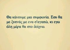 Meaning Of Life, Greek Quotes, Strong Quotes, No Response, Meant To Be, Wisdom, Motivation, Feelings, Words