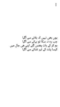 Urdu Quotes, Qoutes, Urdu Poetry Ghalib, Mine Quotes, Love Romantic Poetry, Saving Quotes, Sufi Poetry, Summer Wallpaper, Poetry Feelings