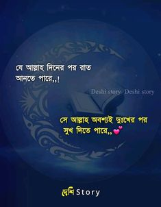 Muslim Quotes, Religious Quotes, Islamic Inspirational Quotes, Islamic Quotes, Bangla Quotes, Tv Storage, Hadith, Kids, Young Children