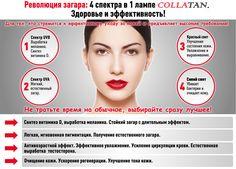 Интеллектуальный загар с лампами Коллатэн   Solana.ru