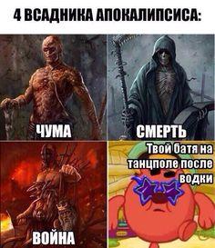 #Mem #ЧТБ Мемы на русском
