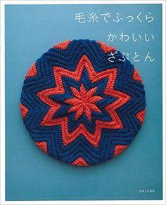 毛糸でふっくら かわいいざぶとん : 主婦と生活社 : 本 : Amazon