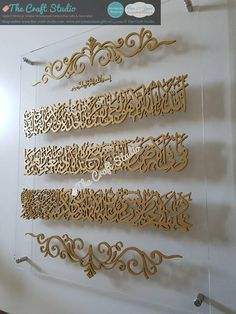 Art Calligraphique, Islamic Decor, Islamic Wall Art, Islamic Art Calligraphy, Caligraphy, Ayatul Kursi, Origami Paper Art, Islam Quran, Arabesque