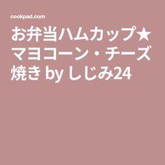 お弁当ハムカップ★マヨコーン・チーズ焼き by しじみ24