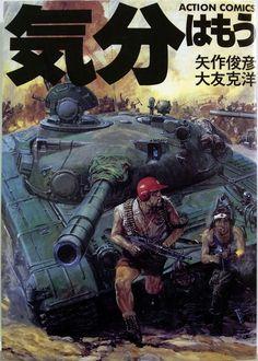 KATSUHIRO OTOMO / TOSHIHIKO YAHAGI / KIBUN WA MOU SENSOU / ACTION COMICS JAPAN