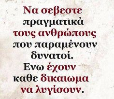 Advice Quotes, New Quotes, Greek Quotes, Wise Words, Feelings, Sayings, Yoga Pants, King, Vintage