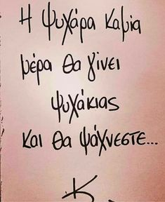 😉😉😉😉😉 Funny Quotes, Life Quotes, Greek Quotes, Just In Case, Favorite Quotes, Wisdom, Motivation, Learning, Words