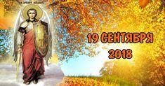 Михайлово чудо действительно очень необычный православный праздник. Все дело в том, что в этом дне переплелись как церковные, так и православные традиции. God, Movies, Calendar, Movie Posters, Dios, Films, Film Poster, Cinema, Allah