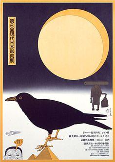70's Japanese poster design