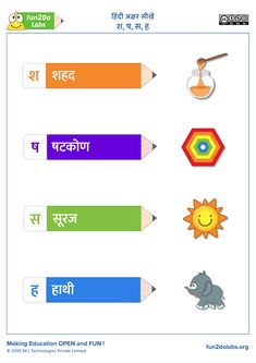 Browse over 20 educational resources created by Labs in the official Teachers Pay Teachers store. Alphabet Writing Worksheets, Hindi Worksheets, Alphabet Charts, Alphabet Tracing, Tracing Worksheets, Preschool Worksheets, Teaching Kids, Kids Learning, Back To School Images