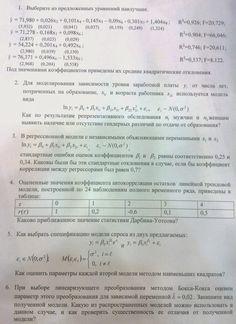 Решение задач по эконометрике: Помощь по статистике и эконометрике для студентов. Диагностическая ЕГЭ 2015 Математика. Решение задач С5 ЕГЭ 2015 по математике. Как решать C5. Вебинар 1. Аналитические методы Your School Наблюдаемое значение критерия Дарбина-Уотсона при проверке основной гипотезы вида H0: ρ1=0 определяется по формуле. Приближённое значение величины критерия Дарбина-Уотсона можно также рассчитать по формуле. Статистика.