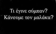 τι έγινε σύμπαν? κάνουμε τον μαλάκα? #greek #meme Greek Memes, Funny Quotes, Funny Phrases, Funny Qoutes, Rumi Quotes, Hilarious Quotes, Humorous Quotes, Humor Quotes