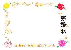 母の日 ママにあげる感謝状 文字を書き入れてメッセージガードに イラスト
