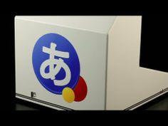 Google 日本語入力パタパタバージョン  本日、Google 日本語入力パタパタパージョンを発表しました。フラップ式ディスプレイを採用することにより、日本語入力がもっと思いどおりに。製品サイトはこちら: http://www.google.co.jp/ime/patapata/
