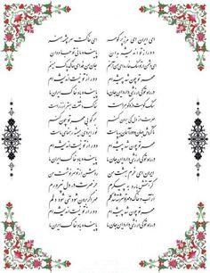 سرود اى ايران