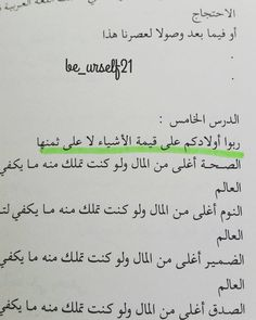 """. . . . . """" Teach your children the things are important depends on the value not price. """" . . . كتاب حديث الصباح-أدهم شرقاوي"""