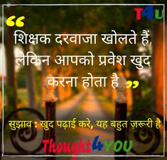 Best Motivational Quotes in Hindi For Students मोटिवेशनल कोट्स हिंदी Motivational Quotes In Hindi, Motivational Quotes For Students, Hindi Quotes, Inspiring Quotes, Best Quotes, Quote Of The Day, Thoughts, Sewing, Easy
