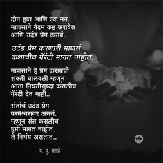 Life Quotes To Live By, Love Quotes, Kalam Quotes, Miracle Morning, Marathi Quotes, Shayari Image, Affirmation Quotes, Unconditional Love, Inspirational Message