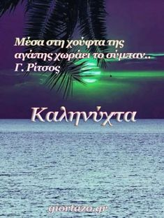 Sweet Dreams, Good Night, Movie Posters, Quotes, Greek, Nighty Night, Quotations, Film Poster, Good Night Wishes