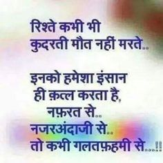 1000 hindi quotes on pinterest love sms faith and