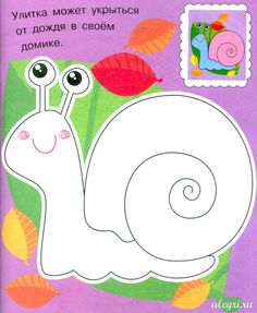 Раскраска Улитка Applique Patterns, Applique Designs, Easy Crafts For Kids, Projects For Kids, Coloring Books, Coloring Pages, Snail Craft, Quiet Book Templates, First Fathers Day Gifts