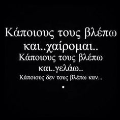 ..... Simple Words, Great Words, Wise Words, Brainy Quotes, Best Quotes, Life Quotes, Greek Quotes, Self Improvement, Philosophy