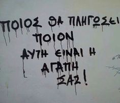 greek quotes, greek, and wall εικόνα Wall Quotes, Me Quotes, Graffiti Quotes, Street Quotes, Special Quotes, Love Hurts, Tumblr Quotes, Just Love, Texts